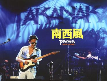 Takanakasan2