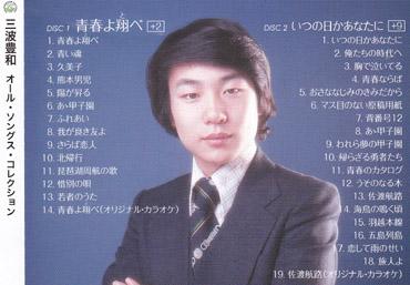 Minami3